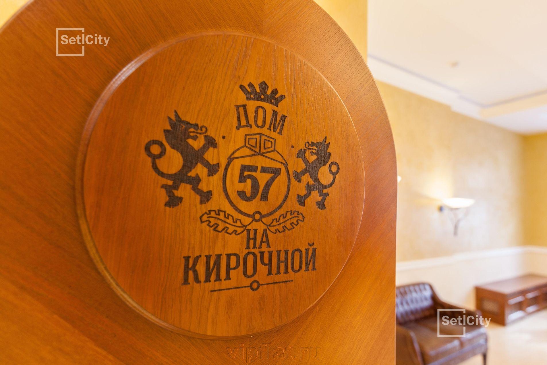 Продажа элитных квартир Санкт-Петербурга. Кирочная улица, 57 Герб дома