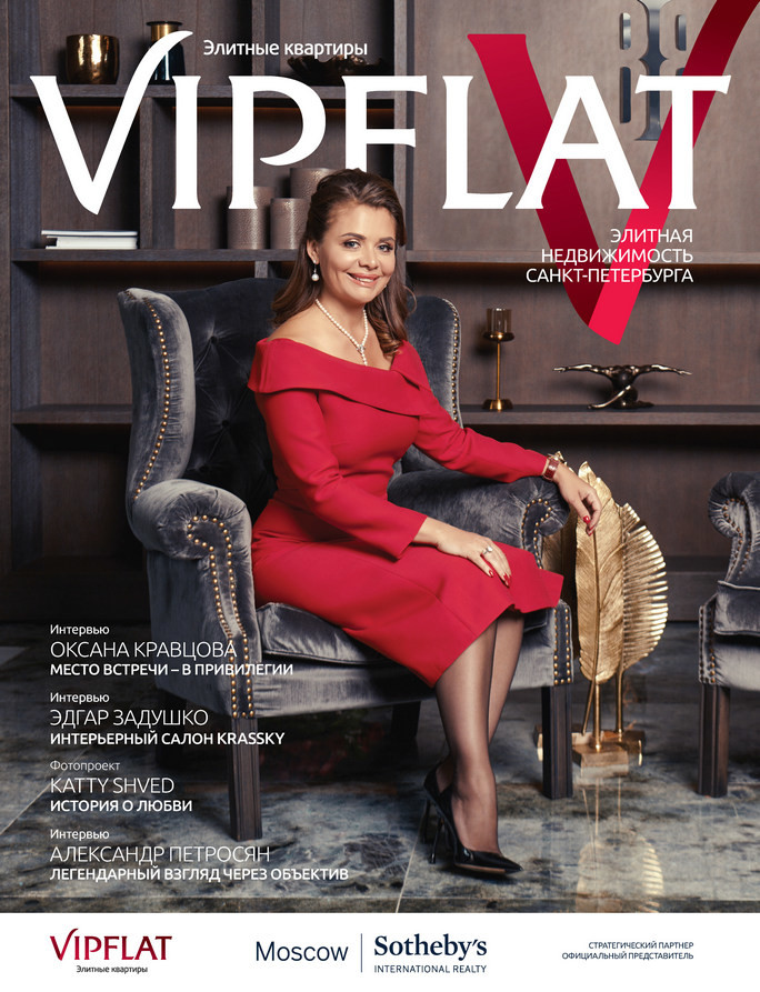 Журнал VIPFLAT