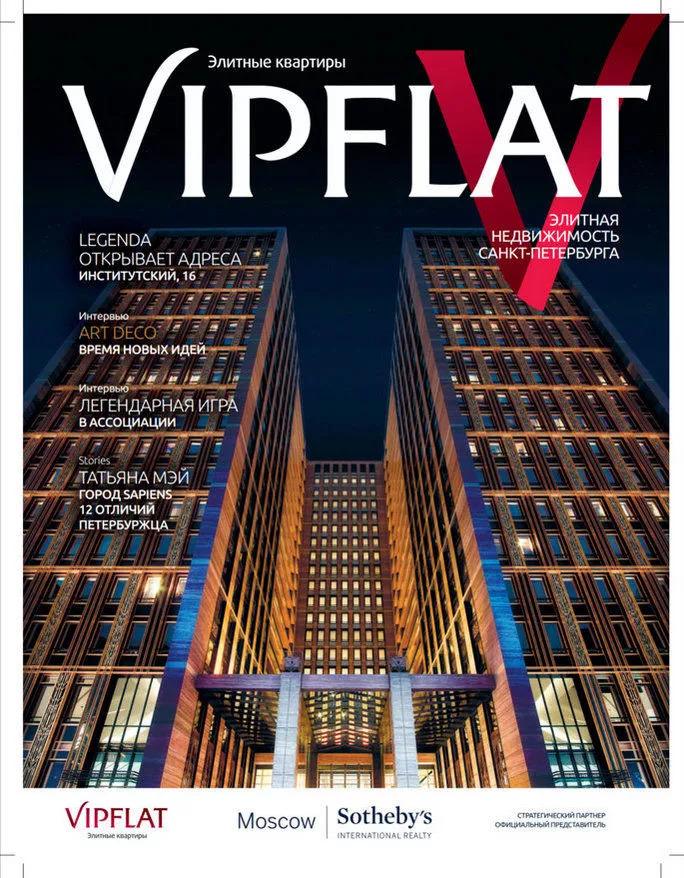 Журнал VPFLAT